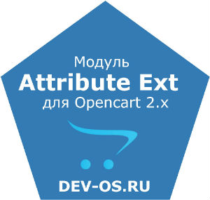 Attribute Ext Версия 3.2